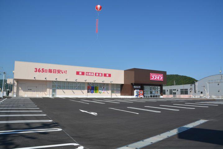 コスモスドラック小浜木崎店